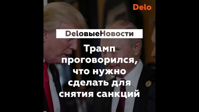Трамп проговорился, что нужно сделать для снятия санкций