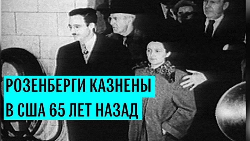 Супруги Юлиус и Этель Розенберги казнены в США 65 лет назад