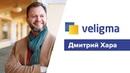 Veligma Перепрошивка 2 0 c Дмитрием Хара Live