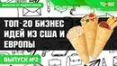 Топ-20 новых бизнес идей из США и Европы Владислав Токмаков