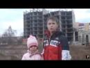 Здравствуйте Владимир Владимирович Меня зовут Дима а меня Маша Дети обманутых дольщиков из Серпухова зовут президента в