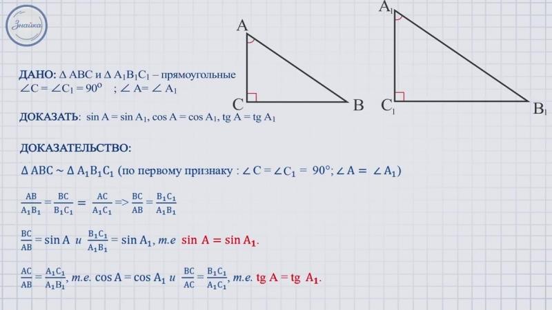 Геометрия 8 класс. Синус, косинус, тангенс и котангенс острого угла прям-ка