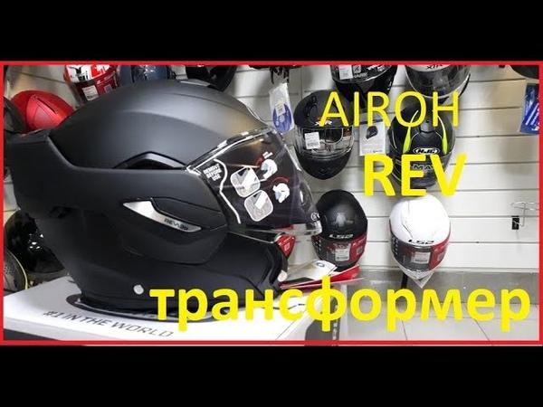 Обзор на шлем Airoh rev от магазина мотоэкипировки FlipUp.ru