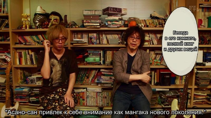 Urasawa Naoki no Manben: Asano Inio [rus sub]