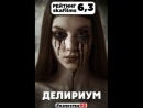 Делириум 2018 🔥НОВИНКА🔥 Жанр ужасы триллер