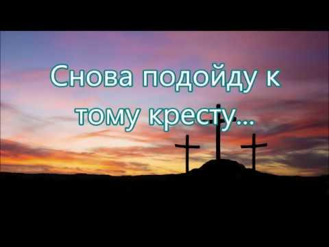 Снова подойду к тому кресту Благодарю Тебя за все Песня на Страдания