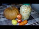 Самая Вкусная Сочная и Хрустящая Квашенная Капуста с Лимоном , Тыквой , Яблоками и Морковью .