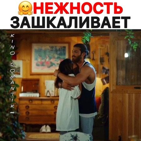 """— aşk hayal, gerçek sensin 💫 on Instagram """"Такая маленькая в его объятиях 😻 _ 🎬Pанняя пташкаErkenci Kus🎬(2018)"""""""
