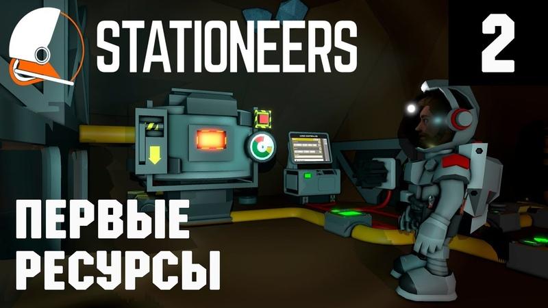 Stationeers - прохождение. Добываем и переплавляем первые ресурсы. Прокладываем новую проводку 2