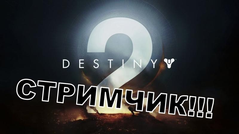 Destiny 2 прохождение 1 PS4(Стримчик)