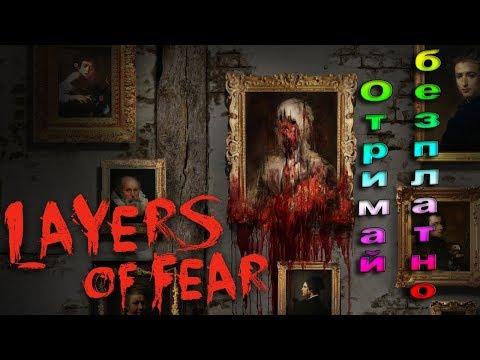 Галерея ужасов Layers of Fear Жахи починаються тут
