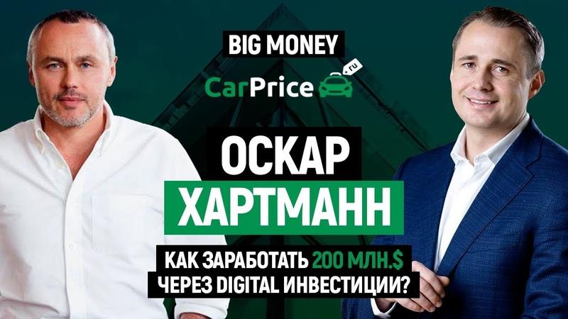 Оскар Хартманн. Про венчурные инвестиции, диджитализацию экономики и мотивацию | Big Money 34