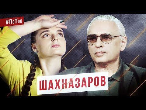 Карен Шахназаров - о Путине, кино и цензуре ПоТок