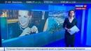 Новости на Россия 24 • Два года тюрьмы за неуважение Пугачев посмеялся над приговором лондонского суда