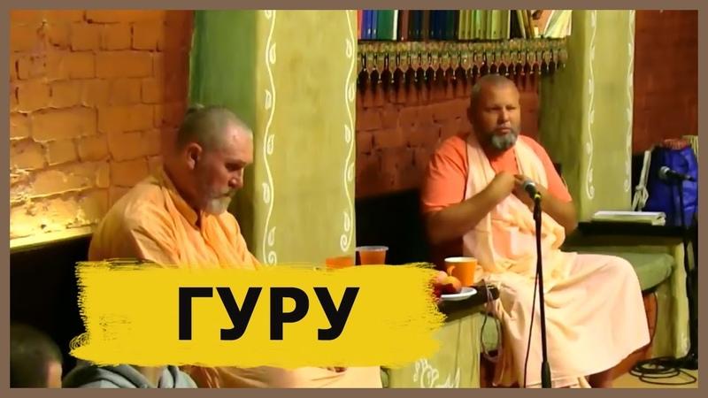 Лже гуру и настоящие Учителя Авадхут Махарадж