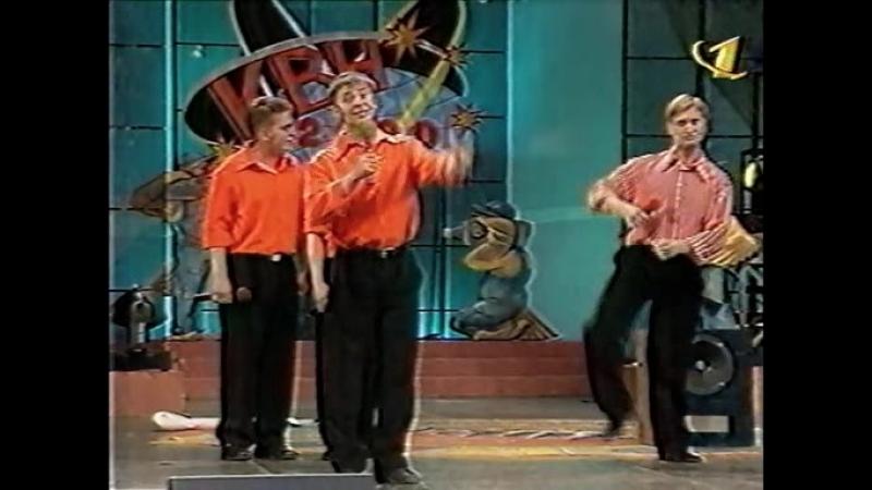 Уральские пельмени - Музыкальный конкурс (КВН Высшая лига 2000. Первая 1/4 финала)