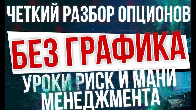 ЧЕТКИЙ РАЗБОР ОПЦИОНОВ БЕЗ ГРАФИКА - УРОКИ РИСК И МАНИ МЕНЕДЖМЕНТА!( РМ и ММ ) В MT4