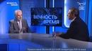 Вечность и время. Православие Великой русской литературы XIX-го века
