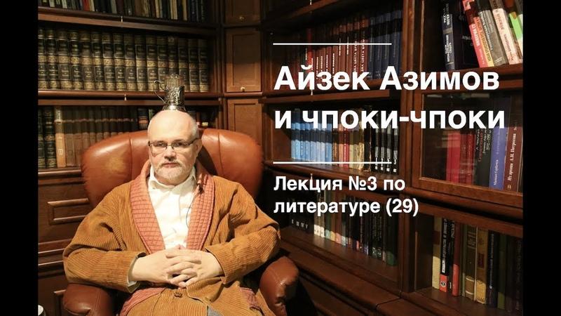 Айзек Азимов и чпоки-чпоки
