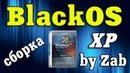 Установка сборки Windows XP BlackOS by Zab
