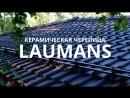 Короткий обзор Керамическая черепица Laumans