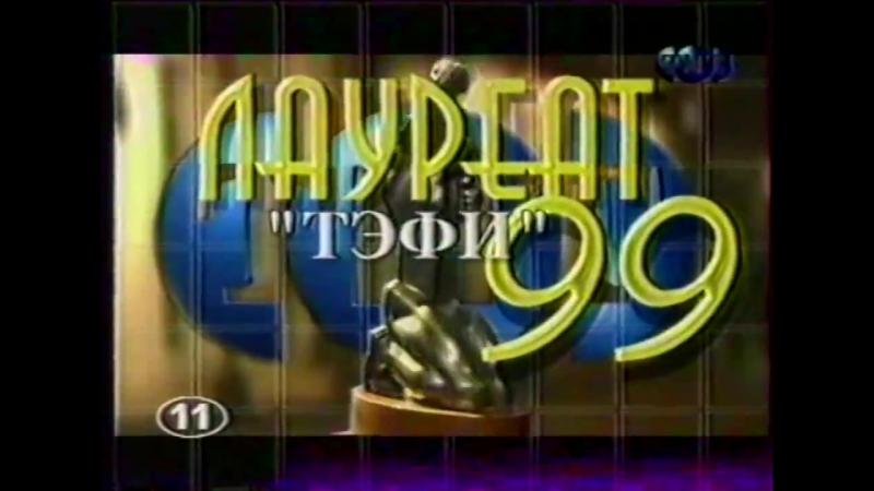 (staroetv.su) Заставка Лауреат ТЭФИ 99 (ТНТ, 1999)