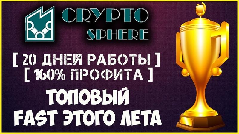 ТОПОВЫЙ ФАСТ ЭТОГО ЛЕТА - CRYPTOSPHERE.GROUP