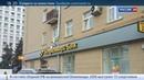 Новости на Россия 24 Денег нет инкассаторы не едут банк Интеркоммерц приостановил выдачу вкладов