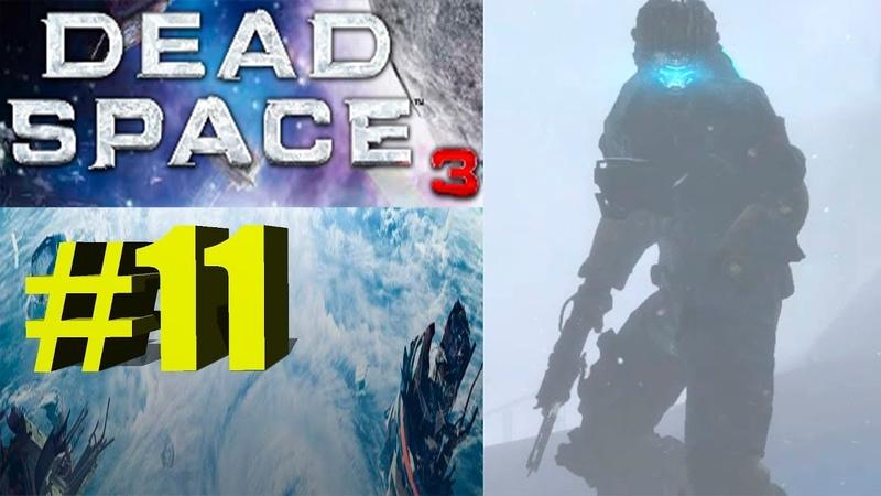 ►Dead Space 3►Прохождение►Глава № 8► Нет Связи .
