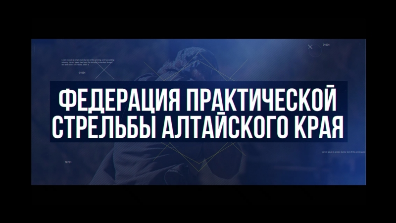Промо-ролик ФПС Алтайского края IPSC 22 - Точность мощность и скорость