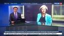 Новости на Россия 24 • Лондон опроверг слухи об отставке Терезы Мэй