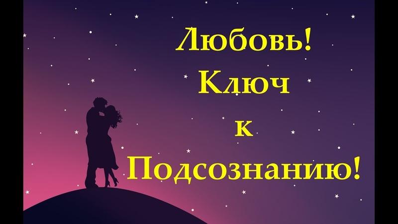 Любовь! Ключ к Подсознанию!