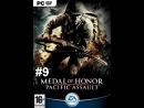 Прохождение игры Medal of Honor Pacific Assault. Акт 3. Часть 9. Японские снайперы. Ермаков Александр.