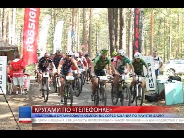 2018 08 21 Решетнёвцы организовали юбилейные соревнования по маунтинбайку