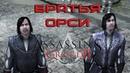 БРАТЬЯ ОРСИ ► Assassin's Creed II 21