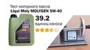 Маслотест 8. Liqui Moly Molygen 5W-40 тест масла.