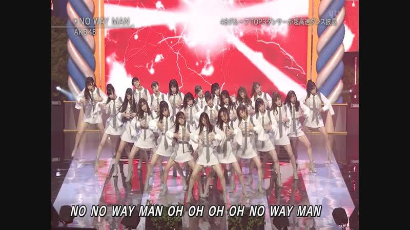 AKB48 - NO WAY MAN (Best Hits! Kayousai 2018 - 2018.11.15)