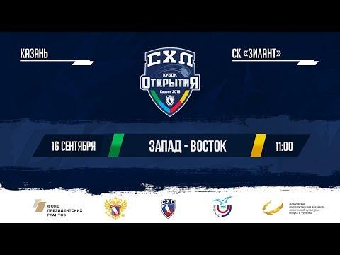 «Кубок Открытия СХЛ». Запад – Восток, 16.09.18 г.