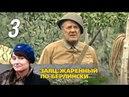 Заяц, жаренный по-берлински. 3 серия (2011). Военный сериал с элементами комедии @ Русские сериалы