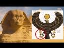 Авиация и ядерное оружие Древнего Египта. Египетская сила 3 часть.