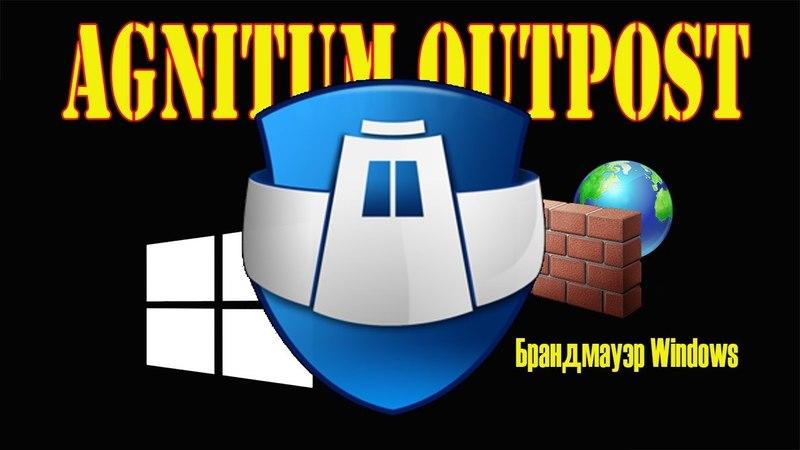 Брандмауэр Windows vs Agnitum Outpost Сравнение брандмауэров