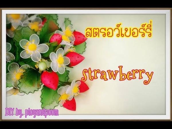 สตรอว์เบอร์รี (strawberry) How to make nylon/stoking flower by ployandpoom