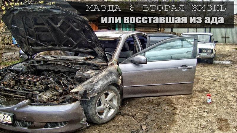 Обзор Mazda6 после пожара 2018 цена второй жизни