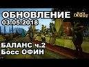 МИРОВОЙ ОФИН 🌳 Баланс классов (2 этап) 🔫 Буст ружья Трины в BDO