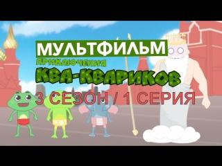 """Мультфильм """"Приключения Ква-Квариков"""". 1 серия 3 сезона - """"Ква-Кватур"""""""