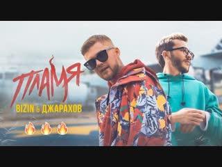Премьера. BIZIN feat. Джарахов - Пламя