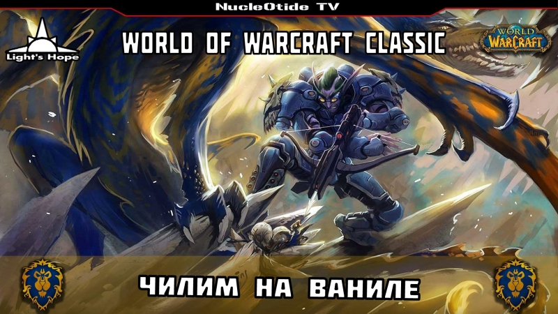 World of Warcraft Classic Чилим на ваниле 5