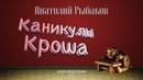 Каникулы Кроша А.Рыбаков (книга вторая), СССР