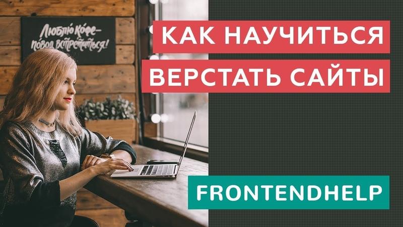 Как научиться верстать сайты с Frontend Help?