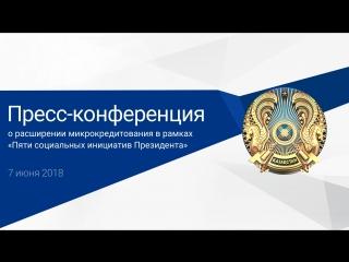 Пресс-конференция о расширении микрокредитования в рамках реализации Пяти социальных инициатив ()